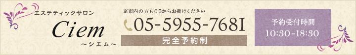 055-955-7681
